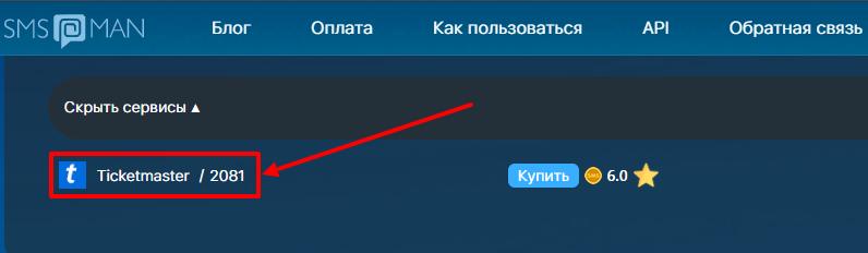 Виртуальный номер для регистрации Ticketmaster com