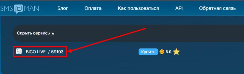 Регистрация аккаунтов bigo live на виртуальные номера