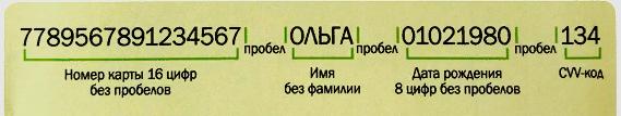Активировать карту Перекресток по смс
