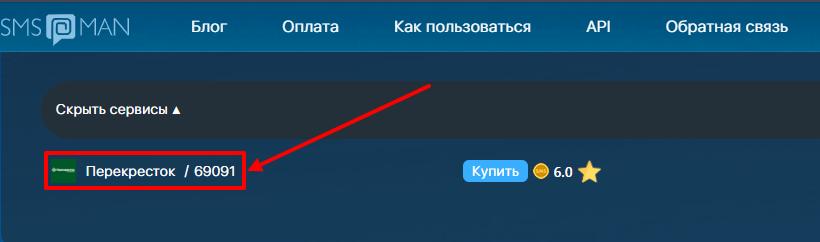 Активировать карту Перекресток по смс через виртуальный номер