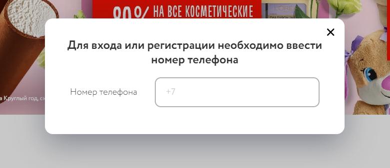 Подтверждение телефона в личном кабинете Карусель