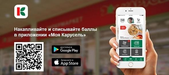 Активировать карту в мобильном приложении Карусель