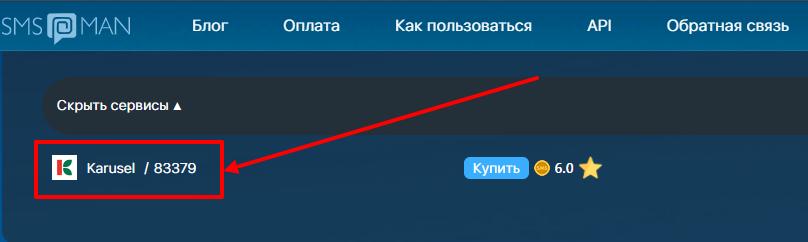 Karusel ru активировать карту на виртуальный номер