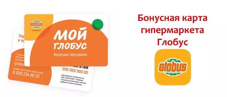 Как получить карту Globus гипермаркет