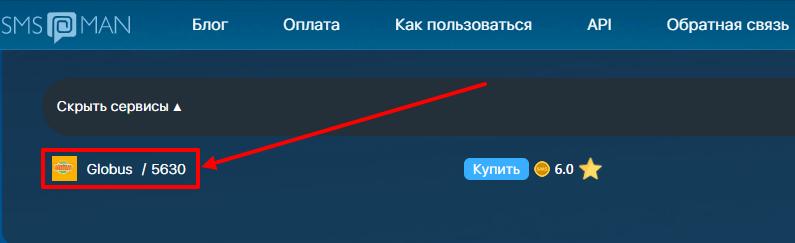 Globus ru активировать карту на виртуальный номер