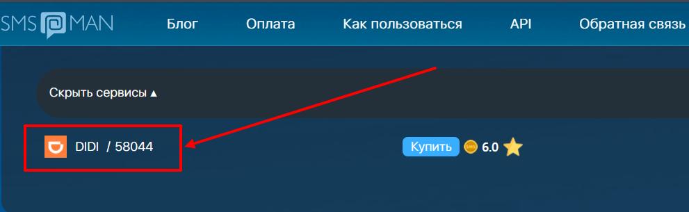 Регистрация DiDi такси в России на виртуальный номер