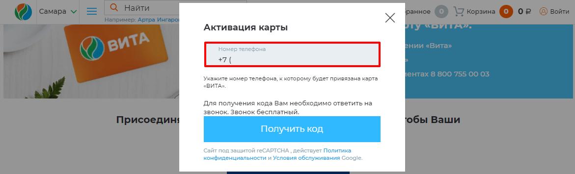 Использование виртуального номера при регистрации карты лояльности Вита Экспресс