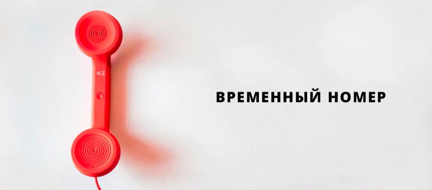 Польский номер для приема смс от сервиса SMS-MAN