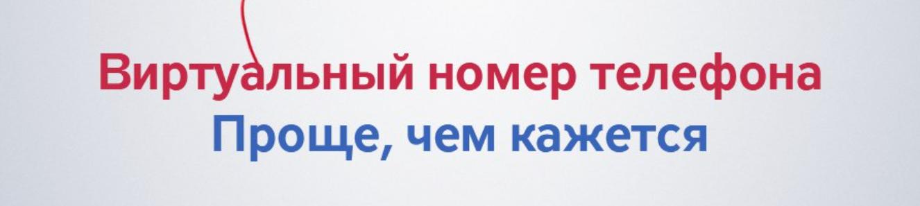 Польские виртуальные номера это просто