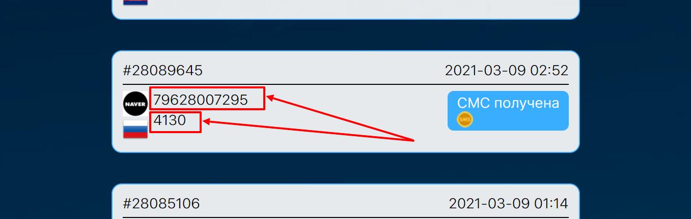 Использование виртуального номера для получения кода подтверждения