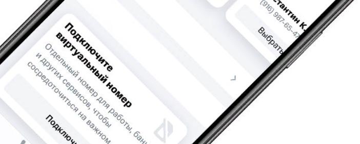 Подключение личного виртуального номера для приема sms