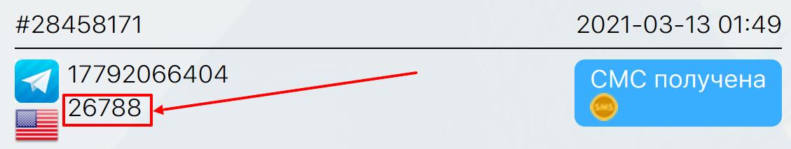 Использование виртуального номера и получение кода подтверждения