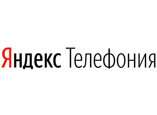 Виртуальный номер яндекс и его аналог