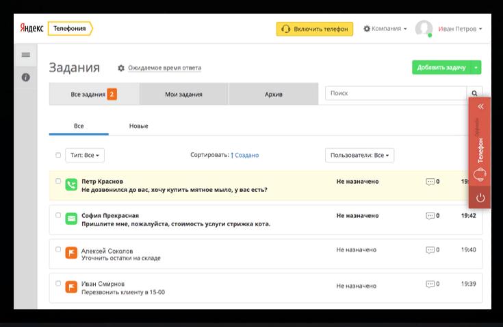 Как настроить виртуальный номер Яндекс