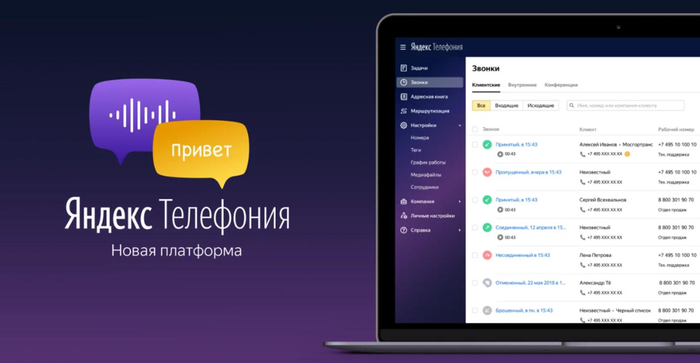 Виртуальный телефон в Яндекс телефония