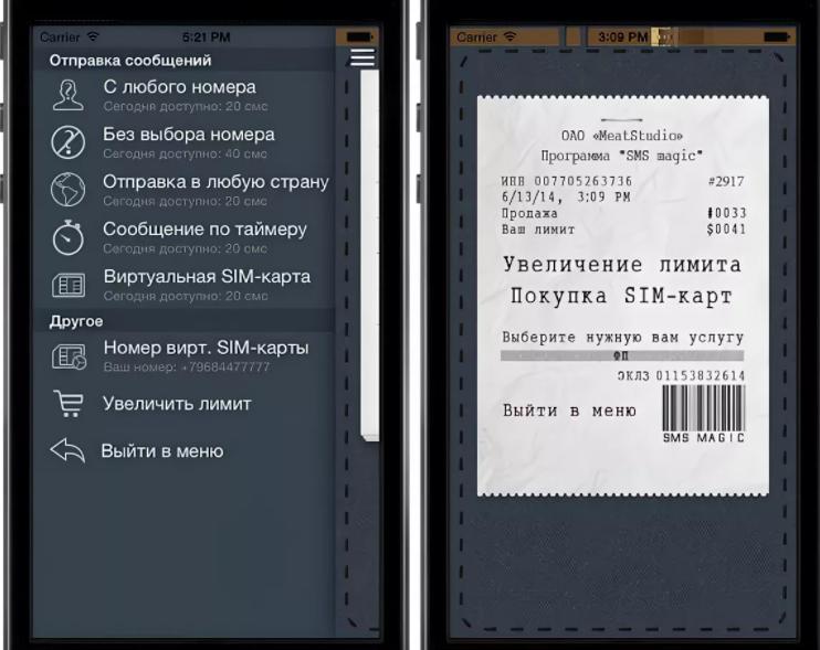 Фейковый номер телефона для регистрации аккаунтов