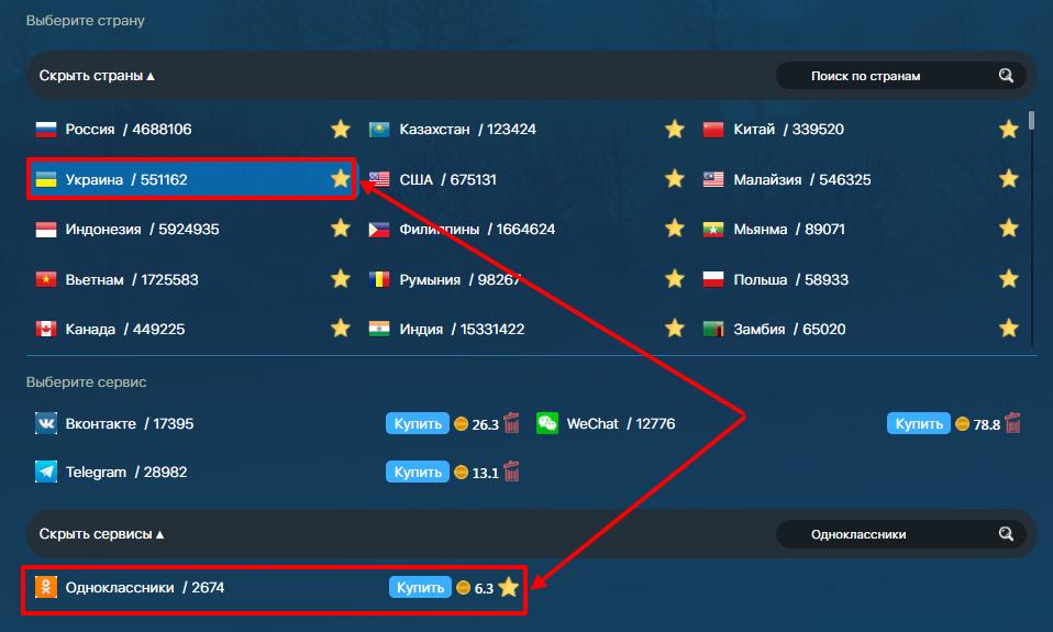Виртуальный номер Украина для регистрации аккаунтов мессенджеров и социальных сетей