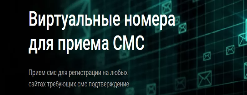 Украинский виртуальный номер для получения сообщений