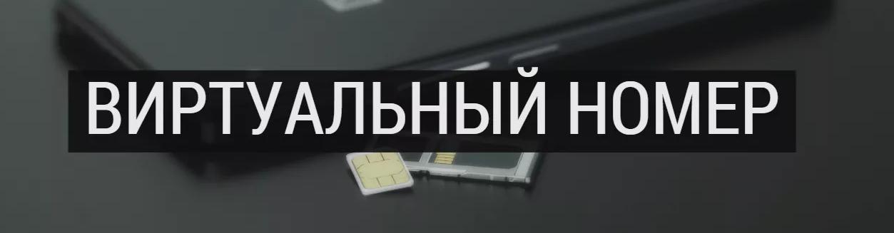 Виртуальный номер Украина для смс