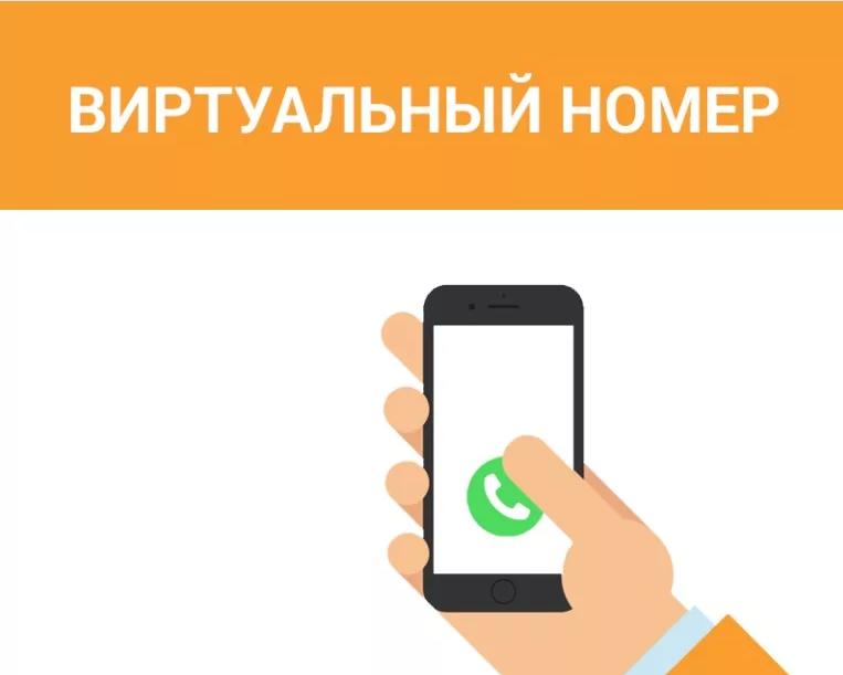 Как работает виртуальный номер лайф Беларусь