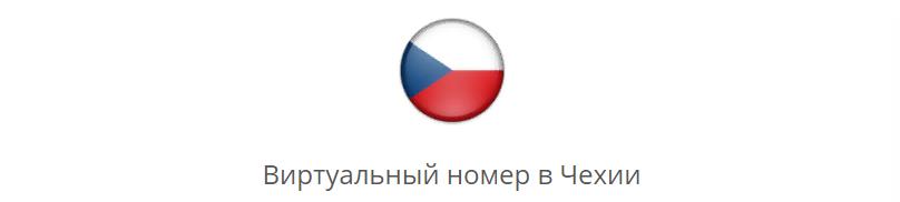 Виртуальный Чешский номер для приема смс