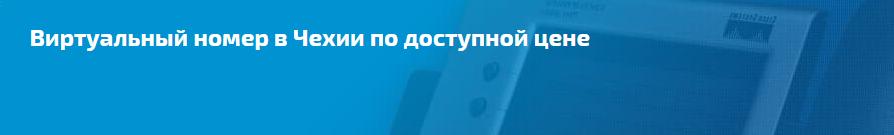 Купить номер Чехии для приема смс в виртуальном формате