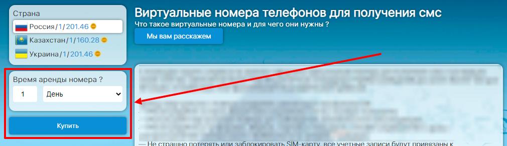 Покупка постоянного виртуального номера на сервисе sms-man