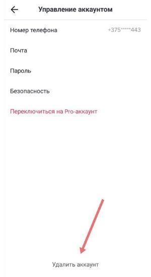 Удаление аккаунт в ТикТоке