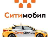 City mobil такси. Подключение и работа личного кабинета