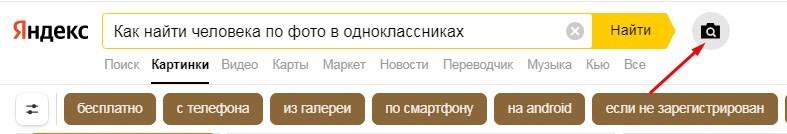 Поиск по фото в Одноклассниках через Яндекс
