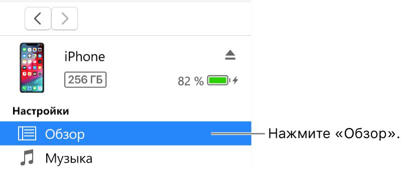 Подключить айфон к iTunes через компьютер Mac
