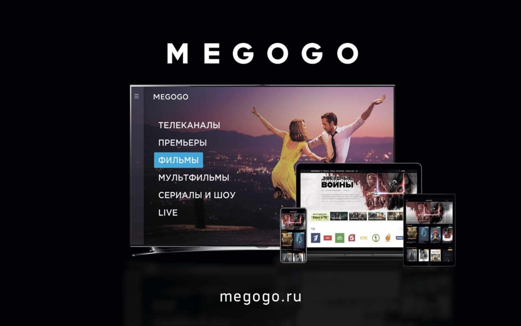 Megogo: бесплатная подписка на год для телевизора