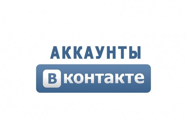 Купить аккаунты Вконтакте
