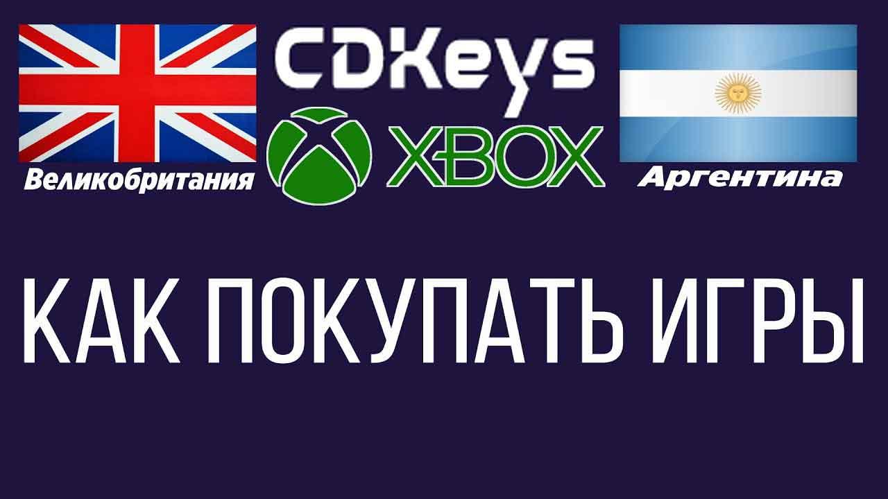 Как купить дешевые игровые коды на CDKeys