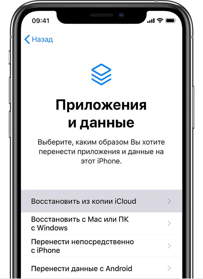 блокировка айфон перенести данные