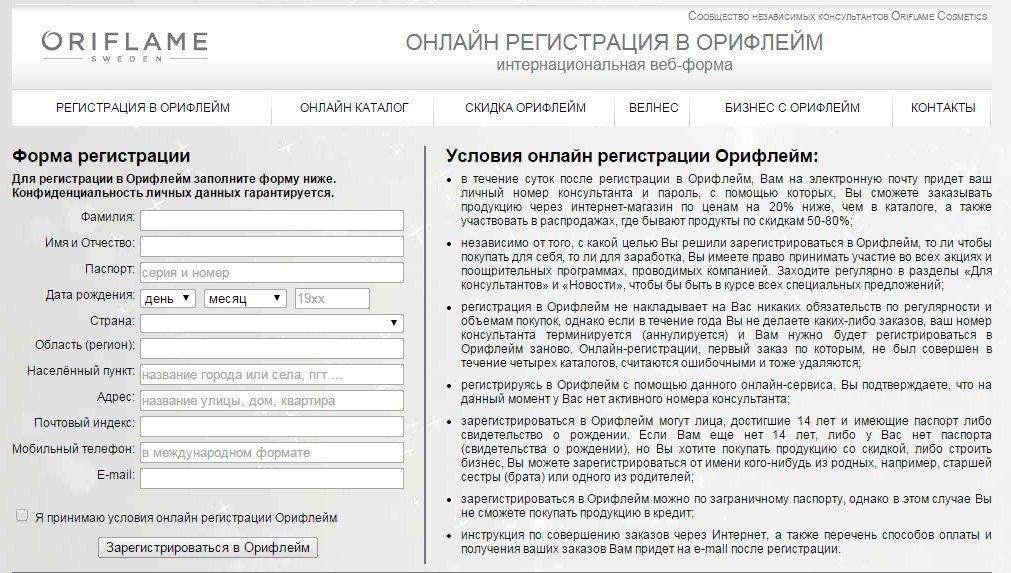 Условия онлайн регистрации