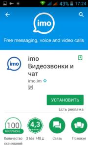 Скачать имо на андроид бесплатно