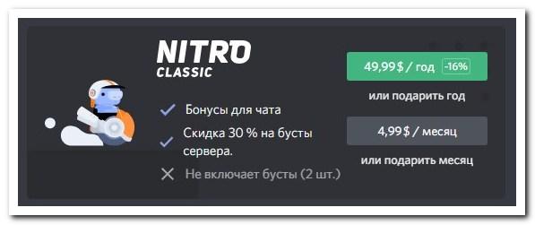 Nitro Classic