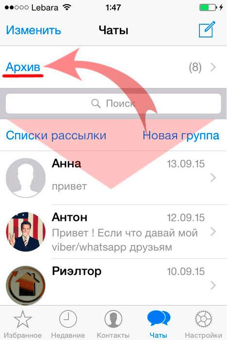 Как восстановить резервную копию Whatsapp на айфон