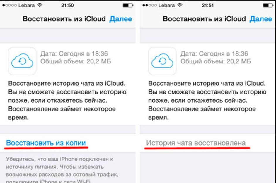 Восстановить резервную копию Whatsapp на айфон: используем iCloud
