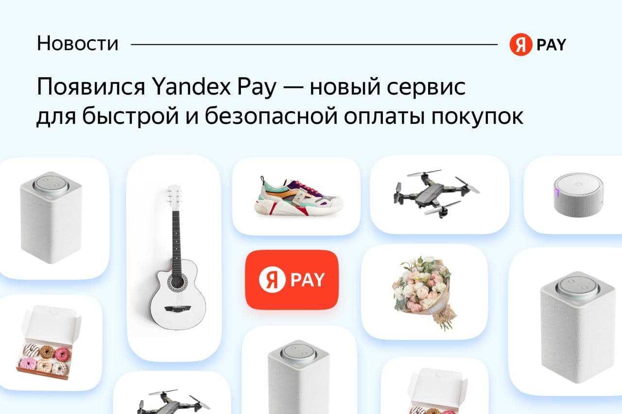 Yandex pay – как использовать?