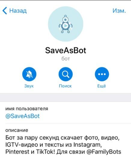 SaveAsBot – загрузчик контента