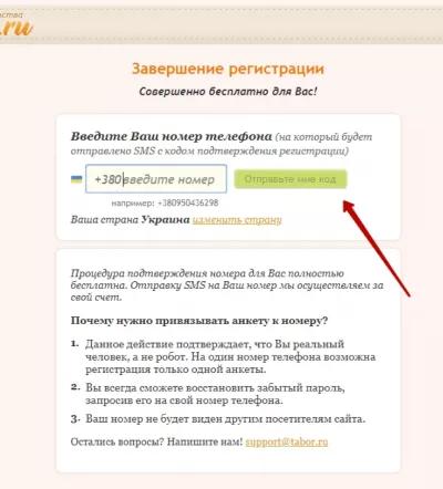 Зарегистрировать профиль на Табор без телефонного номера