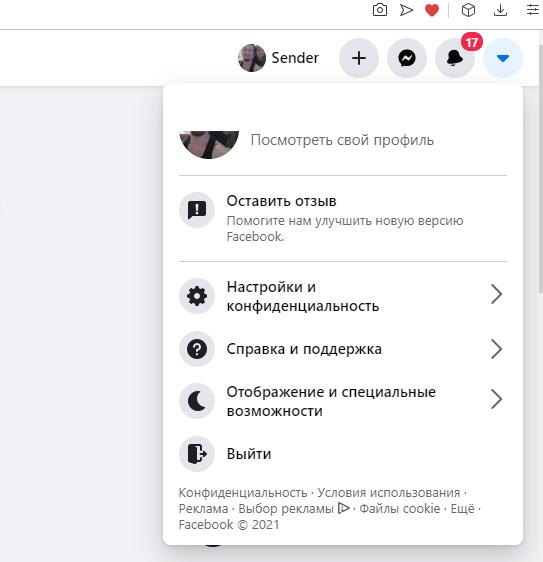 Как удалить страницу Facebook