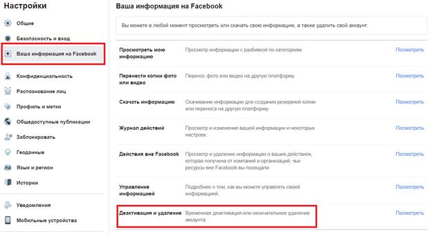 Удалить профиль Фейсбук навсегда