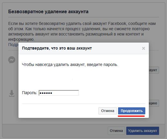 Удалить Фейсбук навсегда