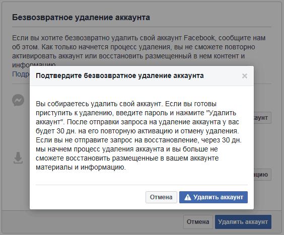 Удалить свою страницу в Фейсбук