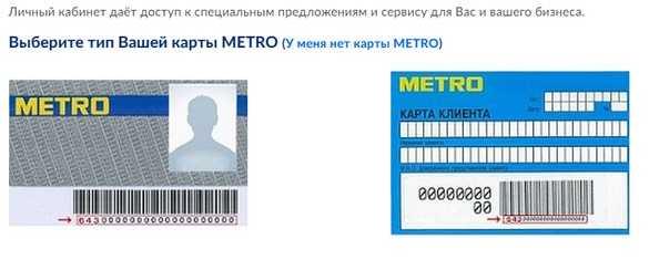 Зарегистрировать карту Метро