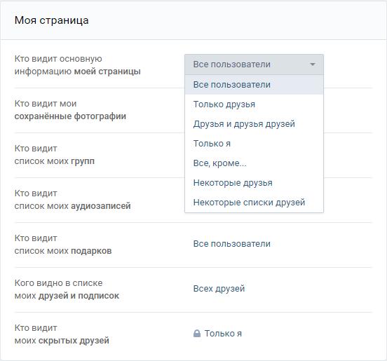 Как скрыть посещение Вконтакте
