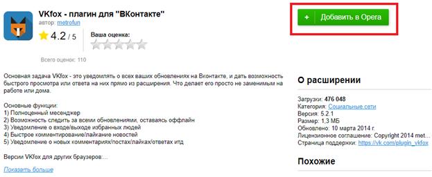 Скрыть время посещения Вконтакте через VKFox